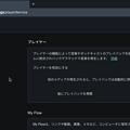 Photos: Opera 72に搭載された音楽サービス連携機能「プレイヤー」- 6:設定
