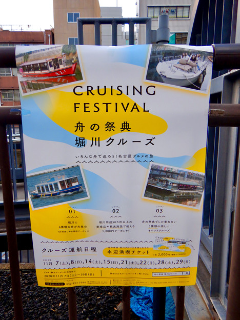舟の祭典 堀川クルーズ - 3:ポスター