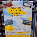 Photos: 舟の祭典 堀川クルーズ - 3:ポスター