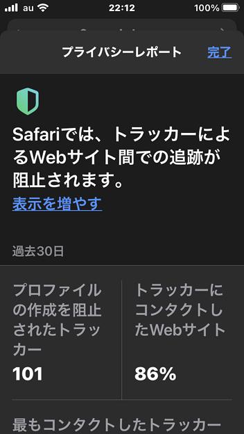 iOS14.2のSafari:「プライバシーレポート」でトラッカー等の情報を表示 - 1