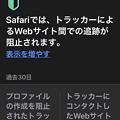 Photos: iOS14.2のSafari:「プライバシーレポート」でトラッカー等の情報を表示 - 1