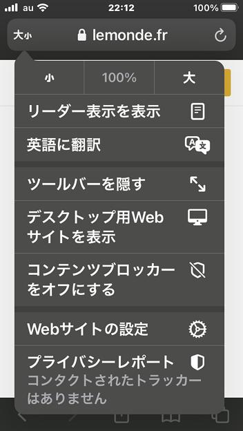 iOS14.2のSafari:翻訳機能 - 3(メニュー、現在できるのは英語への翻訳のみ)