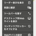 Photos: iOS14.2のSafari:翻訳機能 - 3(メニュー、現在できるのは英語への翻訳のみ)