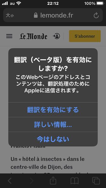 iOS14.2のSafari:翻訳機能 - 4(データ送信に関するアラート)