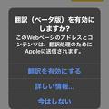 Photos: iOS14.2のSafari:翻訳機能 - 4(データ送信に関するアラート)