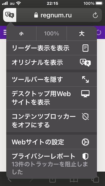 iOS14.2のSafari:翻訳機能 - 6(メニューから元言語に戻す)