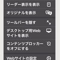 Photos: iOS14.2のSafari:翻訳機能 - 6(メニューから元言語に戻す)