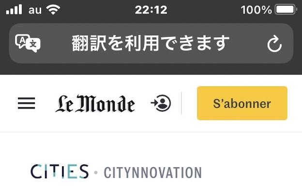 iOS14.2のSafari:翻訳機能 - 2(翻訳可能ならアドレスバーに表示)