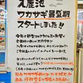 釣具屋に掲示されてた「入鹿池ワカサギ最盛期」のポスター