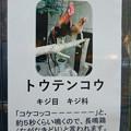 Photos: グリーンピア春日井 動物ふれあい広場で飼育されてる動物 - 11:トウテンコウ