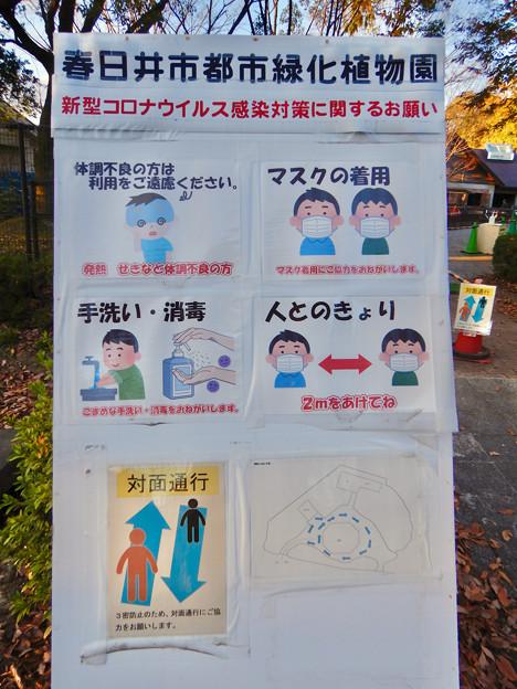 Photos: グリーンピア春日井:動物ふれあい広場の感染対策 - 2