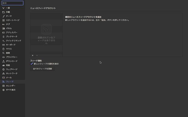 Vivaldi RSSリーダー機能の設定画面