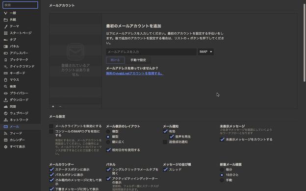 Vivaldiのメール機能(M3)の設定画面 - 1