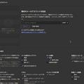 Photos: Vivaldiのメール機能(M3)の設定画面 - 1