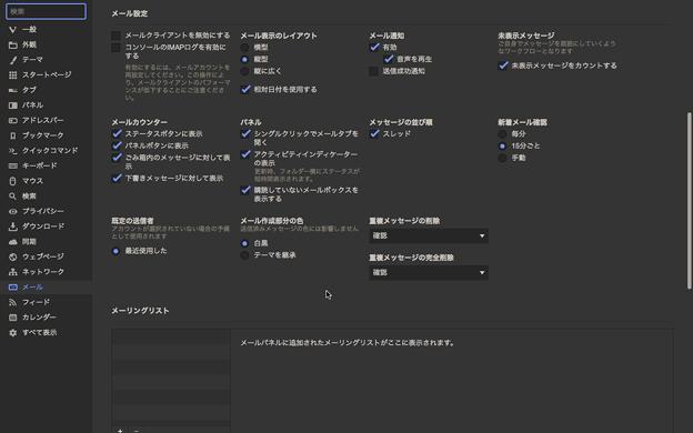 Vivaldiのメール機能(M3)の設定画面 - 2
