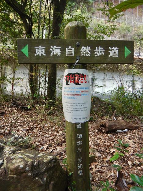 東海自然歩道(定光寺駅近く)の矢印案内板に「クマ出没注意!」の張り紙 - 1