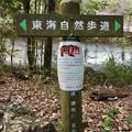 Photos: 東海自然歩道(定光寺駅近く)の矢印案内板に「クマ出没注意!」の張り紙 - 1