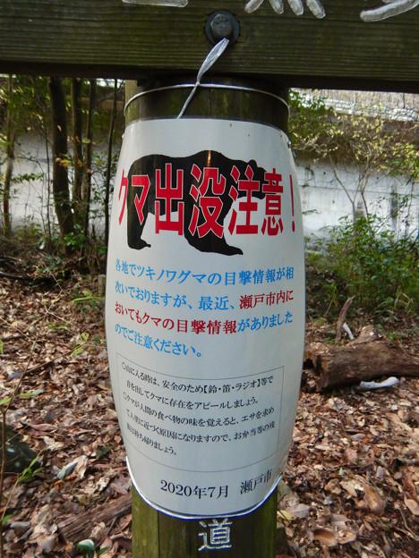 東海自然歩道(定光寺駅近く)の矢印案内板に「クマ出没注意!」の張り紙 - 2
