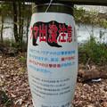 Photos: 東海自然歩道(定光寺駅近く)の矢印案内板に「クマ出没注意!」の張り紙 - 2