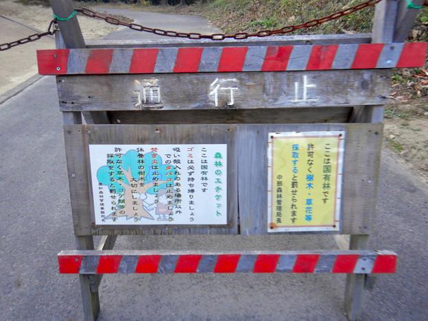 定光寺自然休養林 森林交流館 - 4:通行止め