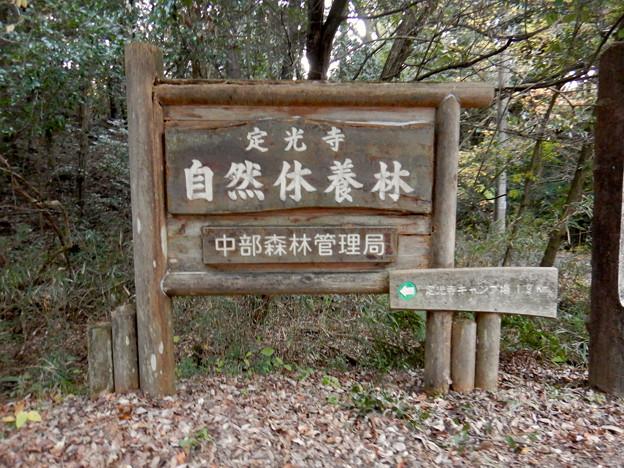 定光寺自然休養林 入り口(定光寺側)- 2