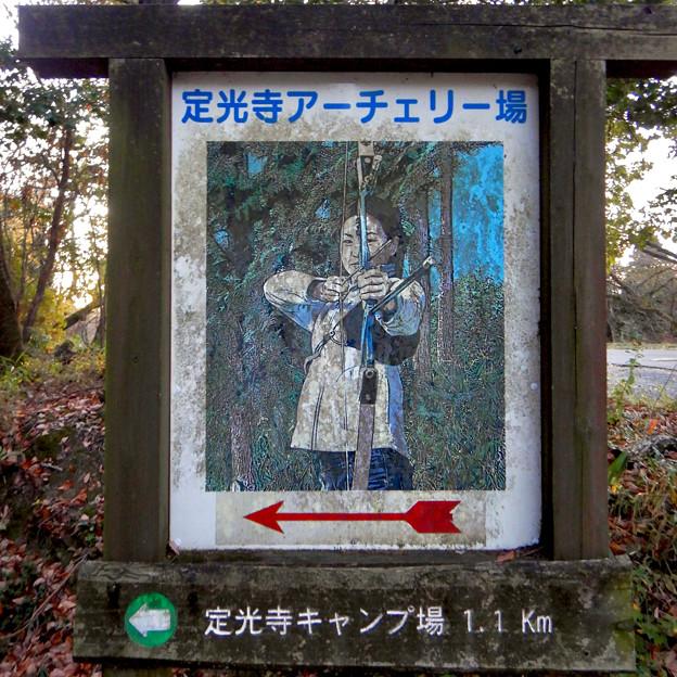定光寺自然休養林 森林交流館 - 5:定光寺アーチェリー場の矢印案内