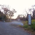 Photos: 定光寺自然休養林 森林交流館 - 1:駐車場入り口