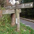 高根山頂上へ続く道の入り口 - 2:大洞峠まで1.3km、キャンプ場まで0.9kmの矢印案内