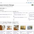 Photos: Wikimedia Commons:Animal of Kasugaiのページ - 1(PCで閲覧)