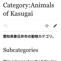 Photos: Wikimedia Commons:Animal of Kasugaiのページ - 3:スマホで閲覧