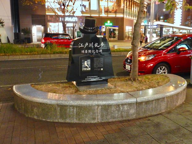 江戸川乱歩 旧居跡 記念碑 - 3