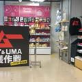 ロフト名古屋:雑誌『ムー』のコラボ企画「グレイ & UMA捕獲作戦」 - 1