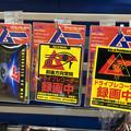 ロフト名古屋:雑誌『ムー』のコラボ企画「グレイ & UMA捕獲作戦」 - 5
