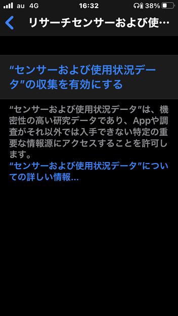 iOS 14.2:プライバシー設定に「リサーチセンサーおよび使用状況データ」