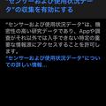 Photos: iOS 14.2:プライバシー設定に「リサーチセンサーおよび使用状況データ」