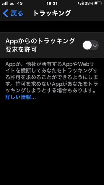 Photos: iOS 14.2:プライバシー設定に「トラッキング」- 2