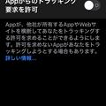 iOS 14.2:プライバシー設定に「トラッキング」- 2