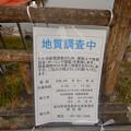 Photos: 落合公園:落合池脇で行われてた地質調査 - 2
