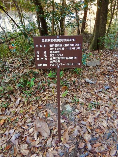 定光寺川沿いの東海自然歩道に立てられていた「国有林無償貸付契約地」の立て札 - 1