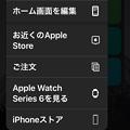 Apple Storeアプリの長押しメニューに「Apple Watch 6」誘導