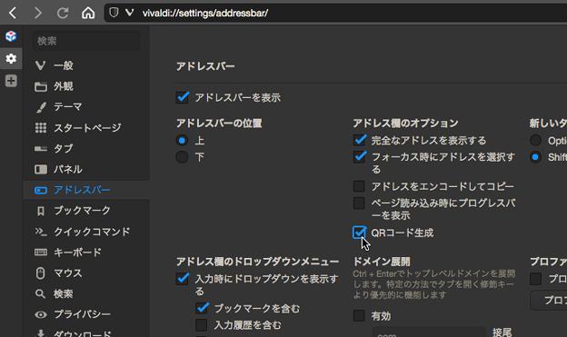 Vivaldi 3.5:開いてるページURLをQRコード化する機能が追加! - 1(設定でオン)