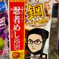 Photos: コンビニで売ってた「忍者メシ」!?