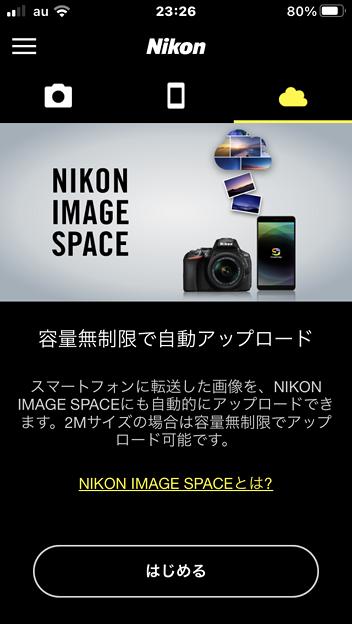 Nikonのカメラ連携アプリ「SnapBridge」- 3:NIKON IMAGE SPACEの案内