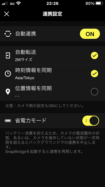 Nikonのカメラ連携アプリ「SnapBridge」- 4:連携設定