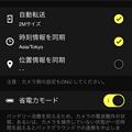 Photos: Nikonのカメラ連携アプリ「SnapBridge」- 4:連携設定