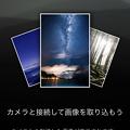 Photos: Nikonのカメラ連携アプリ「SnapBridge」- 2
