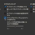 Photos: Vivaldi Stable 3.5 - 3:ドラッグ&ドロップでスタックのオンオフ設定