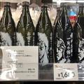 Photos: カインズ小牧店で売ってた「北斗の拳」コラボの焼酎 - 2