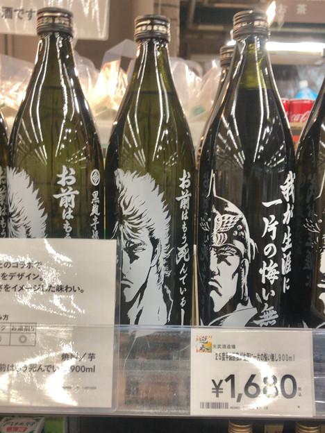 Photos: カインズ小牧店で売ってた「北斗の拳」コラボの焼酎 - 1