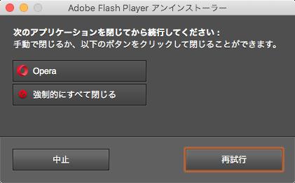 Flash Playerのアンインストール - 3